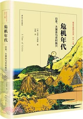 危機年代:日本、大蕭條與農村振興(簡體書)