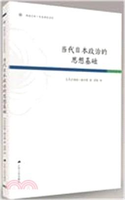 當代日本政治的思想基礎(第2版)(簡體書)