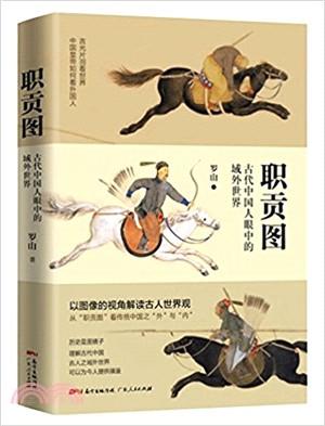 職貢圖:古代中國人眼中的域外世界(簡體書)