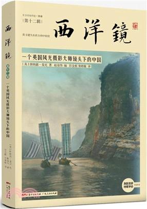 西洋鏡:一個英國風光攝影大師鏡頭下的中國(簡體書)