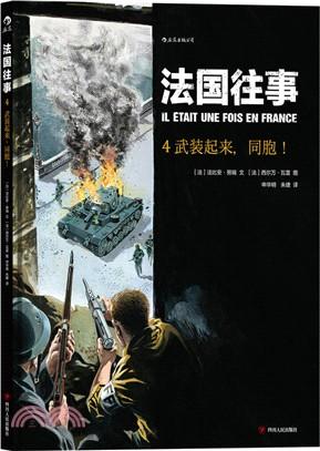 法國往事(4):武裝起來,同胞!(簡體書)