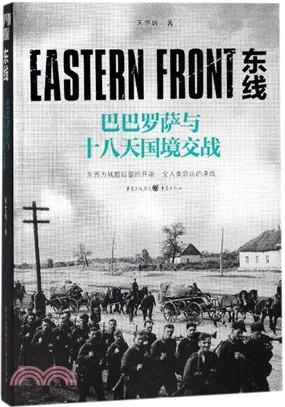 東線:巴巴羅薩與十八天國境交戰(簡體書)