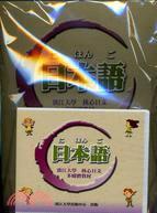 日本語-淡江大學核心日文多媒體教材(書+CD+光碟