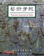 藝術學報第七卷第一期(總88期)(99/04)