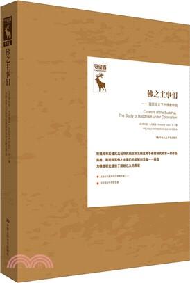 佛之主事們:殖民主義下的佛教研究 守望者(簡體書)