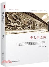 清太宗全傳(簡體書)