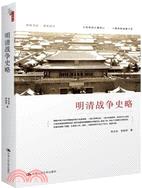 清史別叢:明清戰爭史略(簡體書)