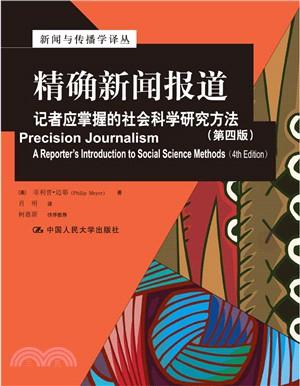 精確新聞報導:記者應掌握的社會科學研究方法(第四版)(簡體書)