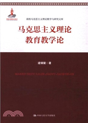 馬克思主義理論教育教學論(簡體書)
