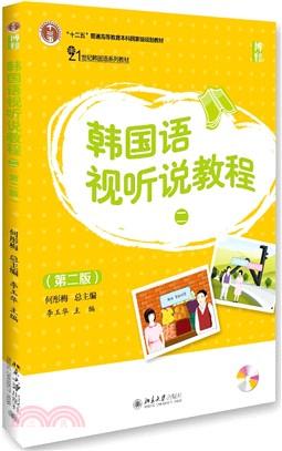 韓國語視聽說教程:二(第二版)(簡體書)