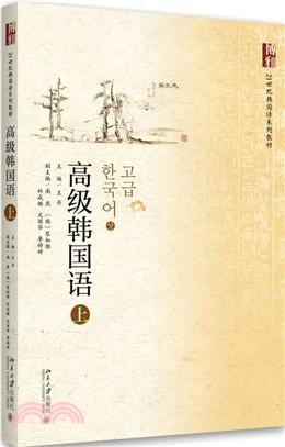 高級韓國語(上)(簡體書)