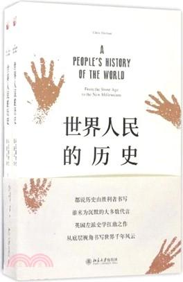 世界人民的歷史:從石器時代到新千年(全二冊)(簡體書)