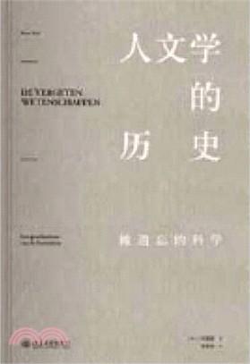 人文學的歷史:被遺忘的科學(簡體書)