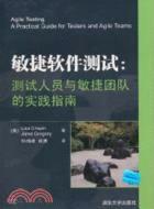 敏捷軟件測試:測試人員與敏捷團隊的實踐指南(簡體書)