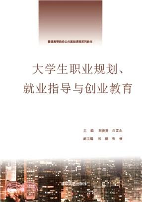 大學生職業規劃、就業指導與創業教育(簡體書)