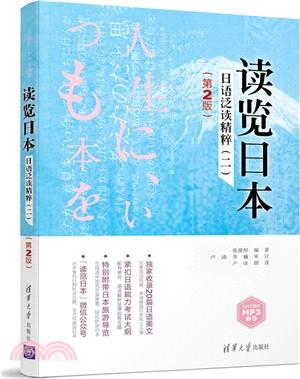 讀覽日本:日語泛讀精粹(二)(第二版)(簡體書)