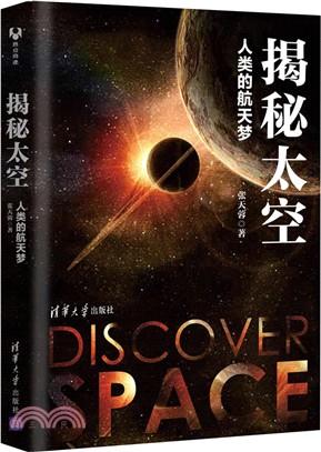 揭秘太空:人類的航太夢(簡體書)