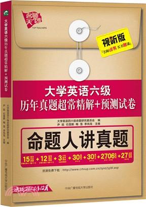 大學英語六級歷年真題超常精解+預測試卷(簡體書)
