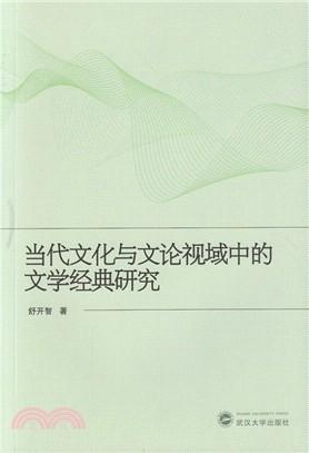 当代文化与文论视域中的文学经典研究