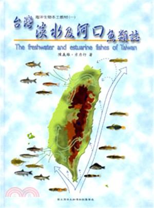 台灣淡水及河口魚類誌
