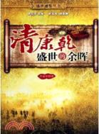 清康乾:盛世的余暉(簡體書)
