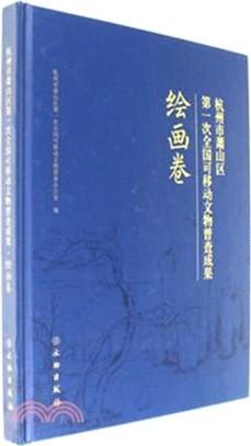 杭州市蕭山區第一次全國可移動文物普查成果:繪畫卷(簡體書)