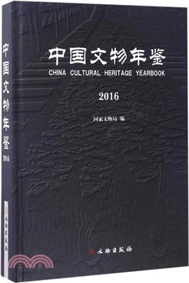 中國文物年鑒·2016(簡體書)