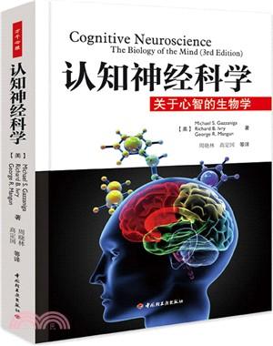 认知神经科学 :  关于心智的生物学 /