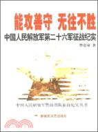 能攻善守 無往不勝:中國人民解放軍第二十六軍征戰紀實(簡體書)