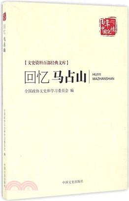 回憶馬占山(簡體書)