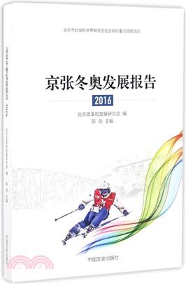 京張冬奧發展報告2016(簡體書)