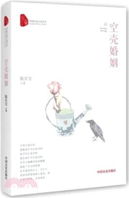 空殼婚姻(簡體書)