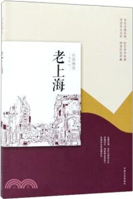 老上海(簡體書)