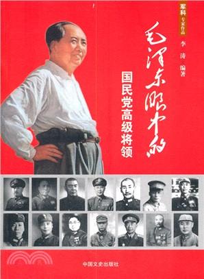 毛澤東眼中的國民黨高級將領(簡體書)