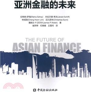 亞洲金融的未來(簡體書)
