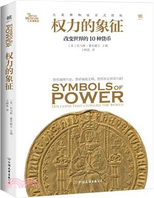 權力的象徵:改變世界的10種貨幣(簡體書)