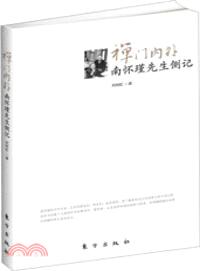 禪門內外:南懷瑾先生側記(簡體書)