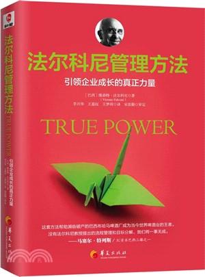 法爾科尼管理方法:引領企業成長的真正力量(簡體書)