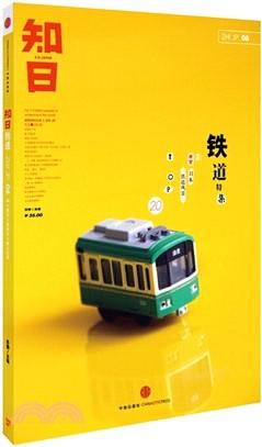 知日.鐵道(簡體書)