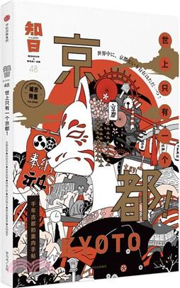 知日:世上只有一個京都!(簡體書)