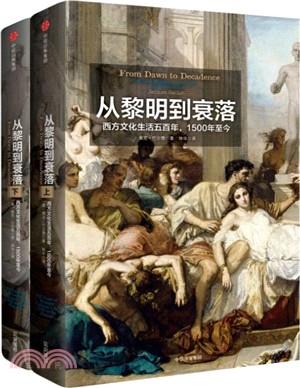 從黎明到衰落:西方文化生活五百年,1500年至今(全二冊)(簡體書)