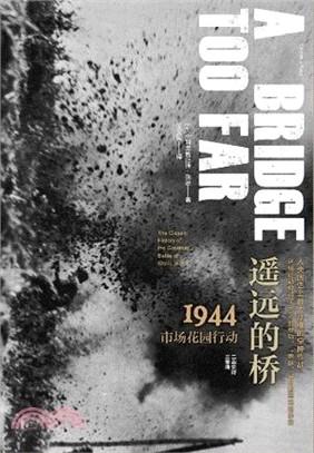 遙遠的橋:1944市場―花園行動(簡體書)