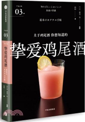嚴選之味:摯愛雞尾酒(簡體書)