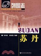 蘇丹(簡體書)