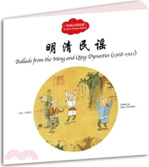 明清名謠-中國古代民謠(中英對照)(簡體書)