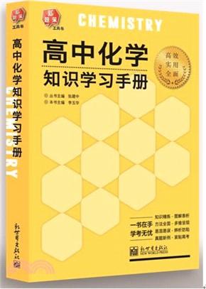 高中化學知識學習手冊(簡體書)