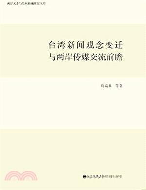 臺灣新聞觀念變遷與兩岸傳媒交流前瞻 (簡體書)
