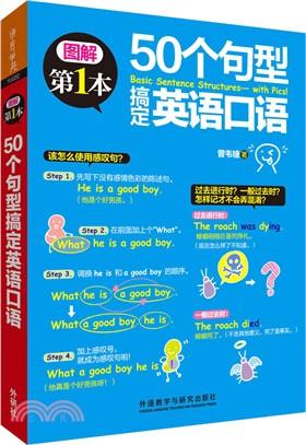 50個句型搞定英語口語(簡體書)