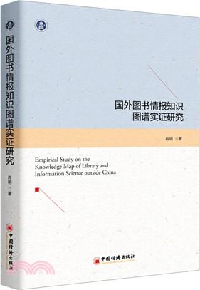 國外圖書情報知識圖譜實證研究(簡體書)