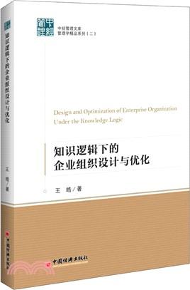 知識邏輯下的企業組織設計與優化(簡體書)